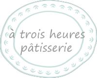 フランス菓子教室 à trois heures